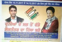 amritsar municipal elections