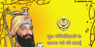 गुरु गोबिंद जी का प्रकाश दिवस