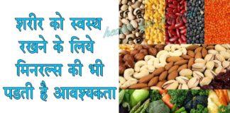 जानिए शरीर को स्वस्थ रखने के उपाय
