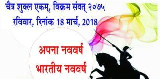 अपना नववर्ष भारतीय नववर्ष