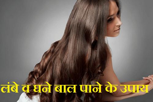 घने बालों के लिए क्या करे
