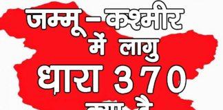 जरूर जानिए क्यों धारा 370 है भारत के लिए ख़तरनाक