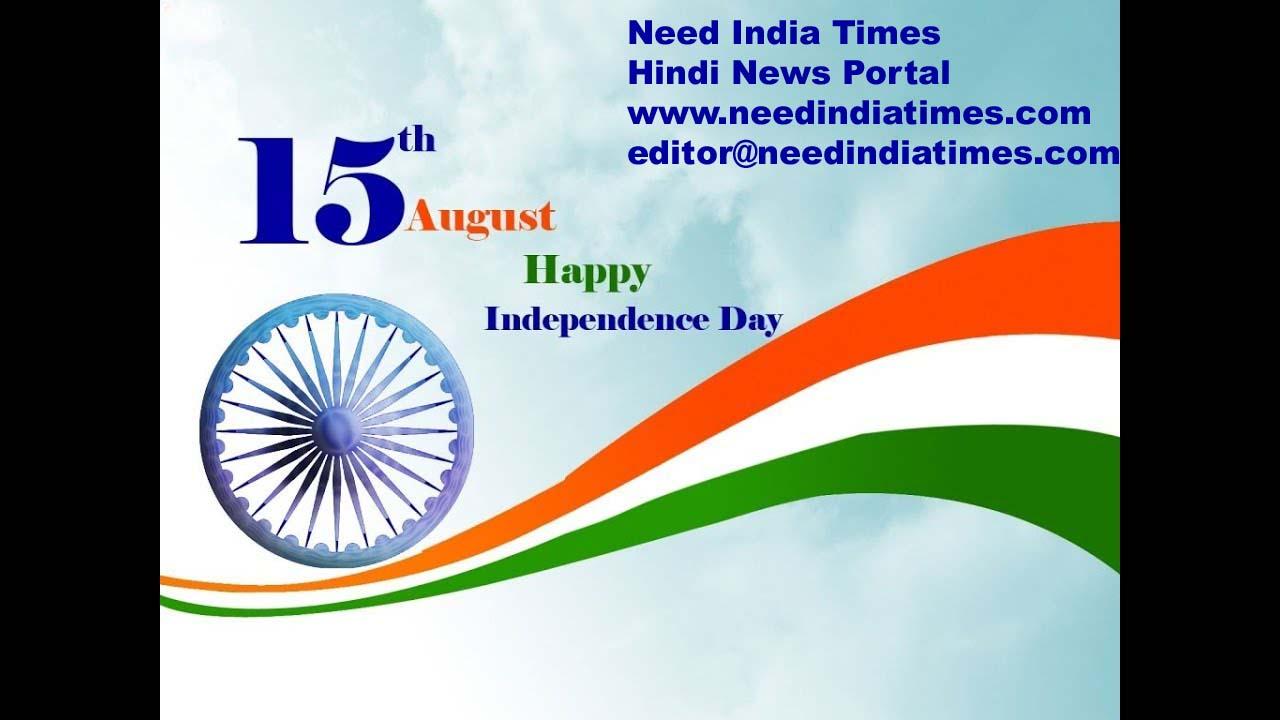 स्वतंत्रता दिवस की शुभकामनाए !!