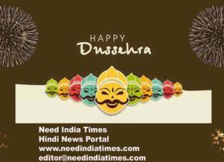 नीड इंडिया टाइम्स की ओर से आप सब को दशहरा की बहुत बहुत शुभकामनाए